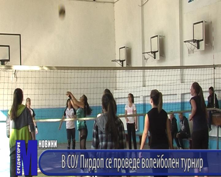 В СОУ Пирдоп се проведе волейболен турнир