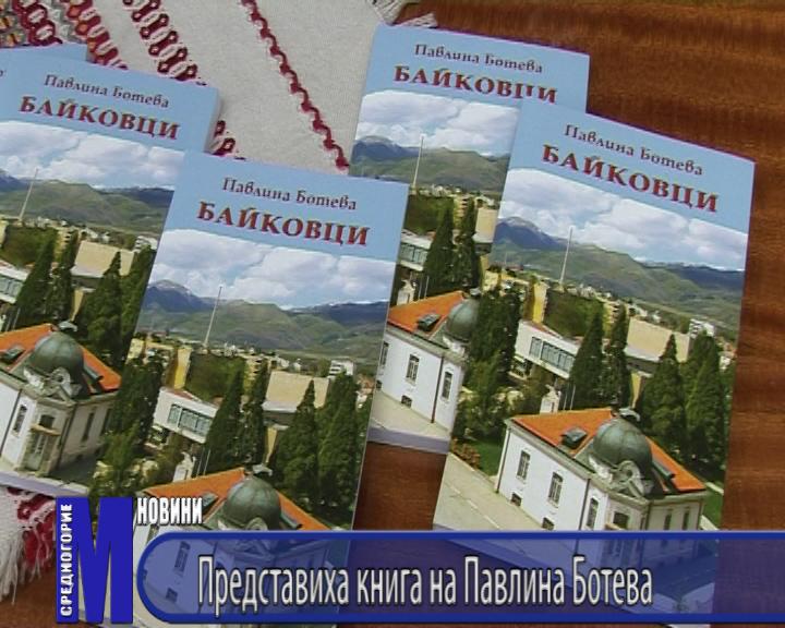 Представиха книга на Павлина Ботева