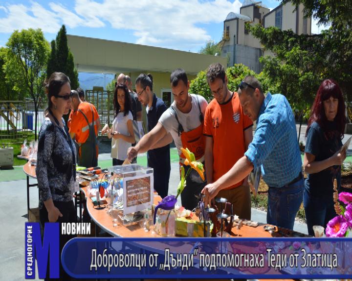 """Доброволци от """"Дънди"""" подпомогнаха на Теди от Златица"""