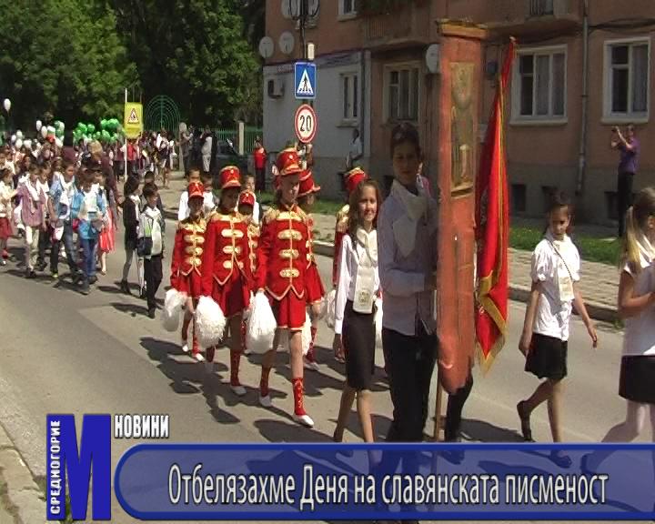 Отбелязахме Деня на славянската писменост