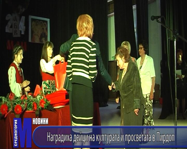 Наградиха дейци на културата и просветата в Пирдоп