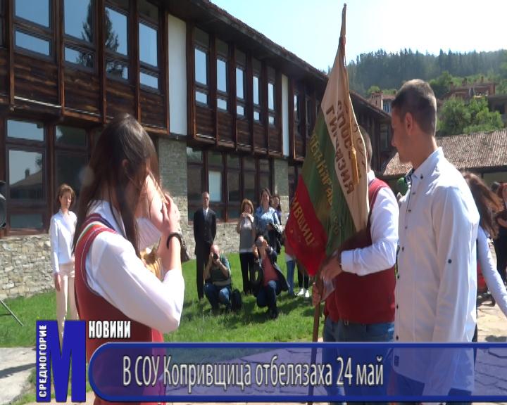 В СОУ Копривщица отбелязаха 24 май
