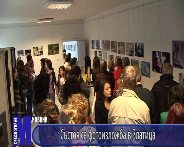 Състоя се фотоизложба в Златица