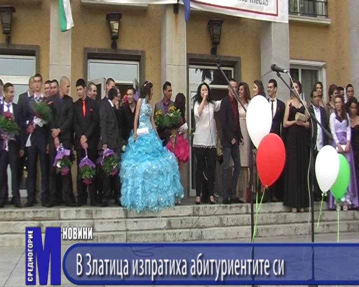 В Златица изпратиха абитуриентите си