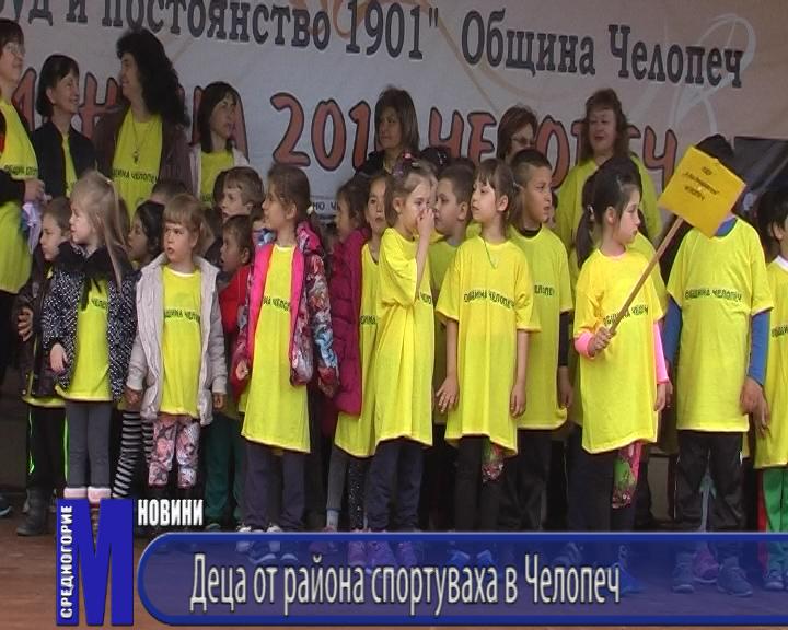 Деца от района спортуваха в Челопеч
