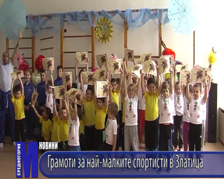 Грамоти за най-малките спортисти в Златица