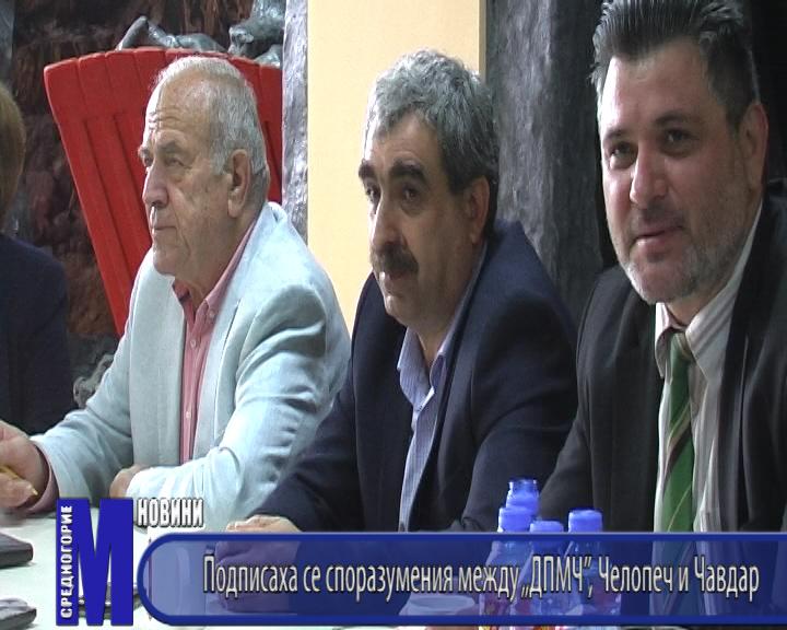 """Подписаха се споразумения между """"ДПМЧ"""", Челопеч и Чавдар"""