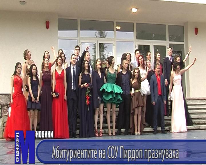 Абитуриентите на СОУ Пирдоп празнуваха