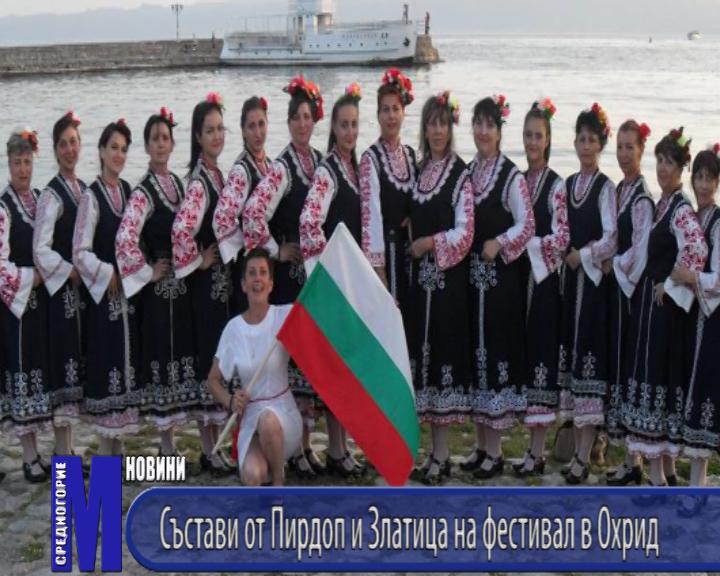 Състави от Пирдоп и Златица на фестивал в Охрид