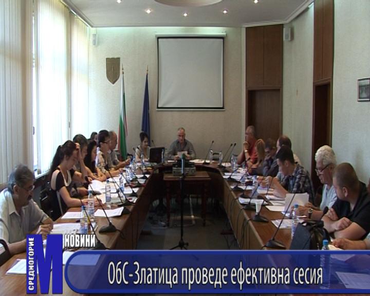 ОбС-Златица проведе ефективна сесия