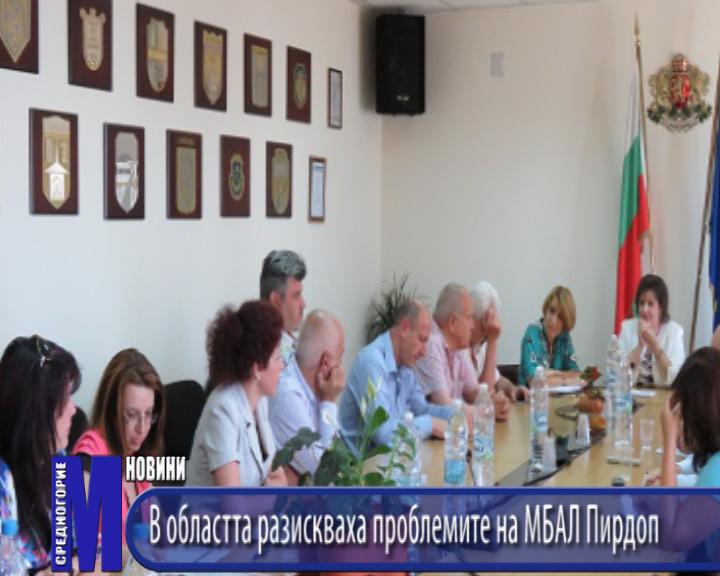 В областта разискваха проблемите на МБАЛ Пирдоп