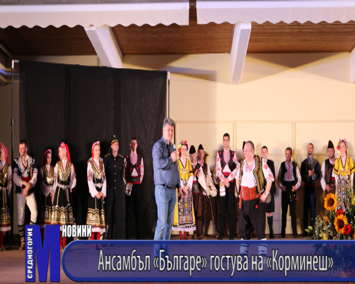 Ансамбъл «Българе» гостува на «Корминеш»