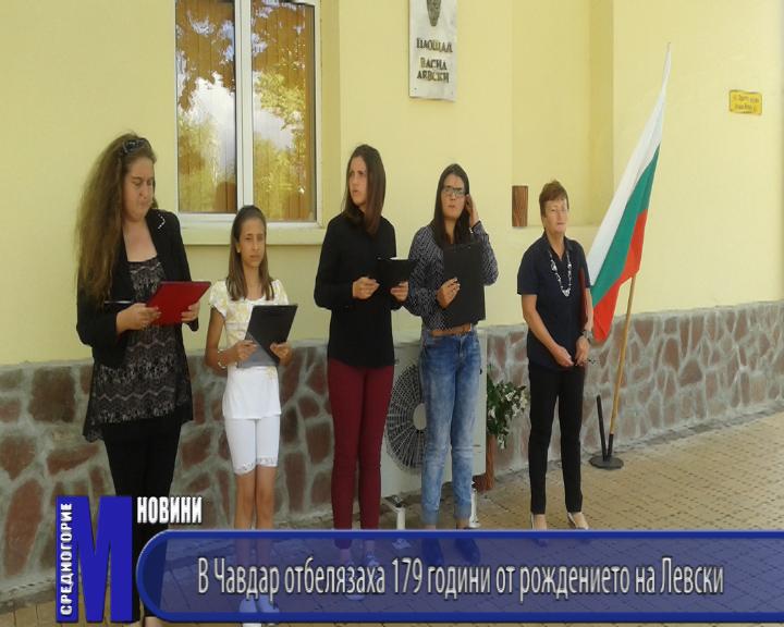 В Чавдар отбелязаха 179 години от рождението на Левски