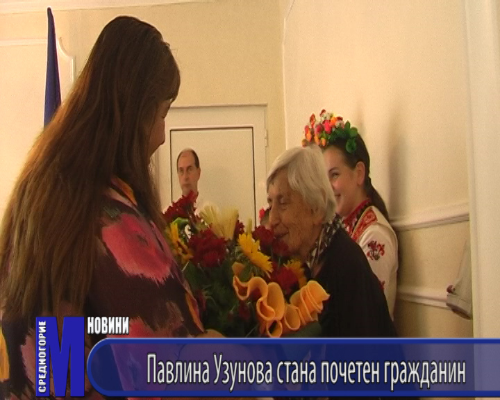 Павлина Узунова стана почетен гражданин