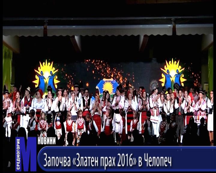 Започва «Златен прах 2016» в Челопеч