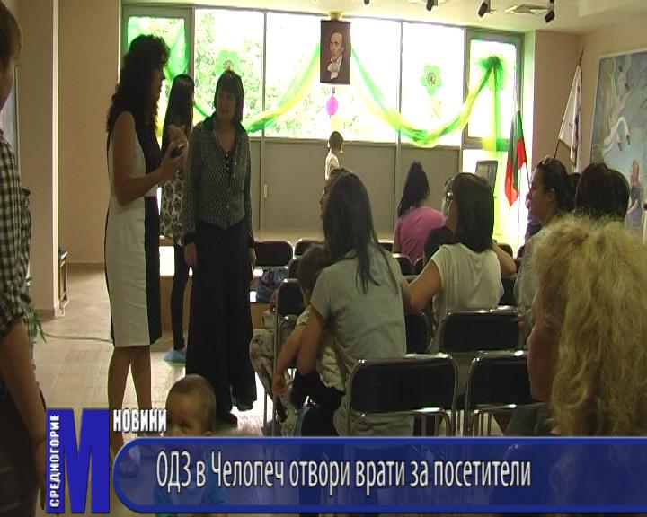 ОДЗ в Челопеч отвори врати за посетители