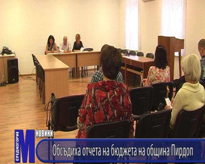 Обсъдиха отчета на бюджета на община Пирдоп