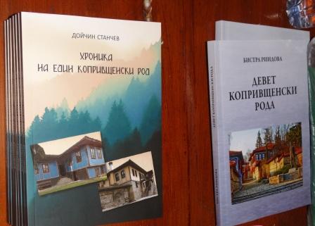 В Копривщица представиха книги за копривщенските родове
