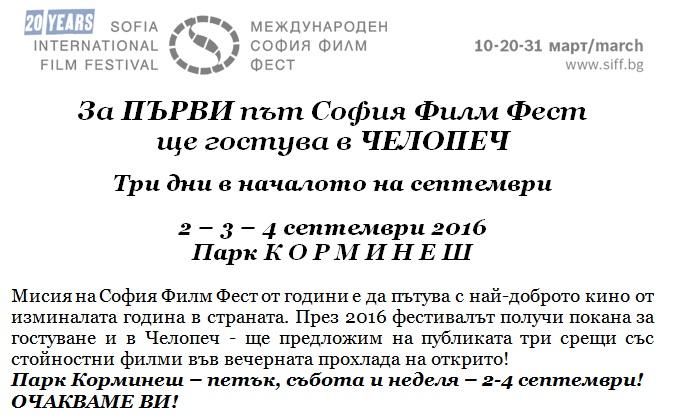 София Филм Фест ще гостува в Челопеч