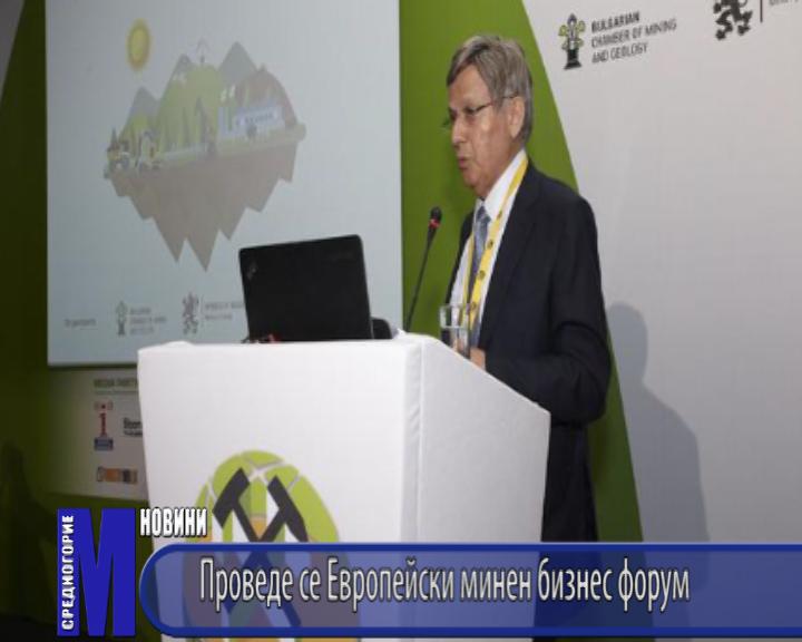 Проведе се Европейски минен бизнес форум