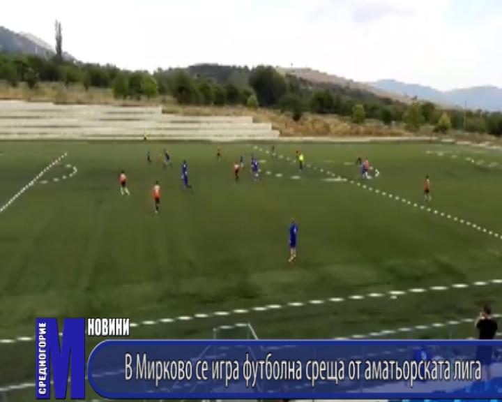В Мирково се игра футболна среща от аматьорската лига
