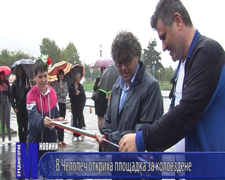В Челопеч откриха площадка за колоездене