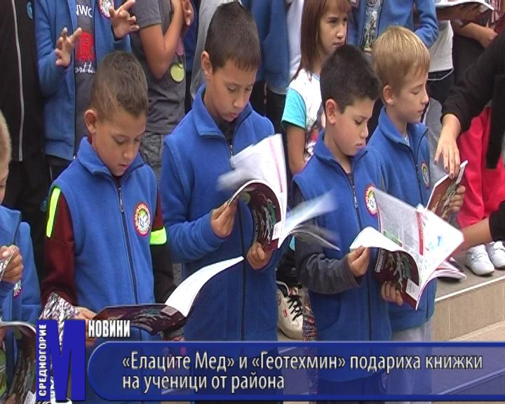 «Елаците Мед» и «Геотехмин» подариха книжки на ученици от района