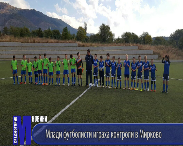 Млади футболисти играха контроли в Мирково