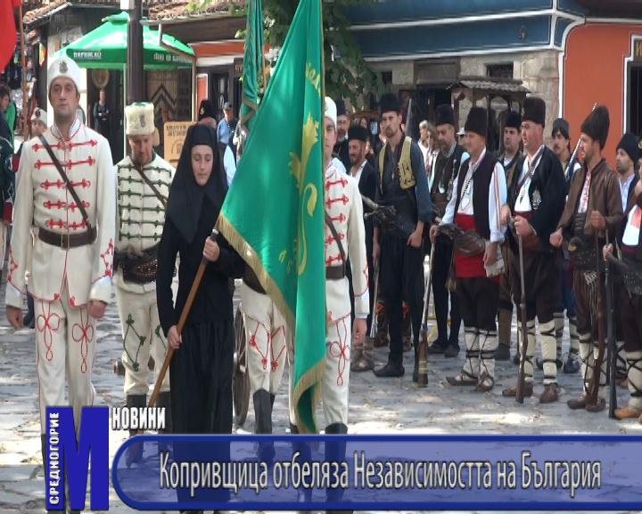 Копривщица отбеляза Независимостта на България
