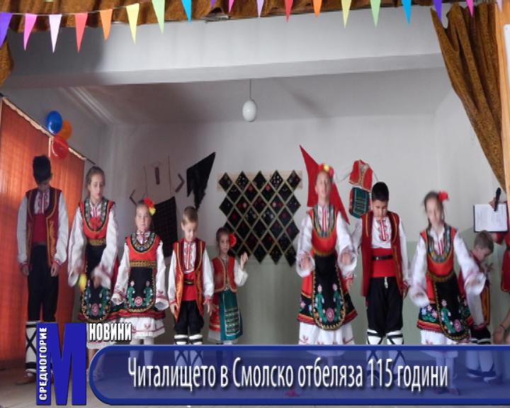Читалището в Смолско отбеляза 115 години