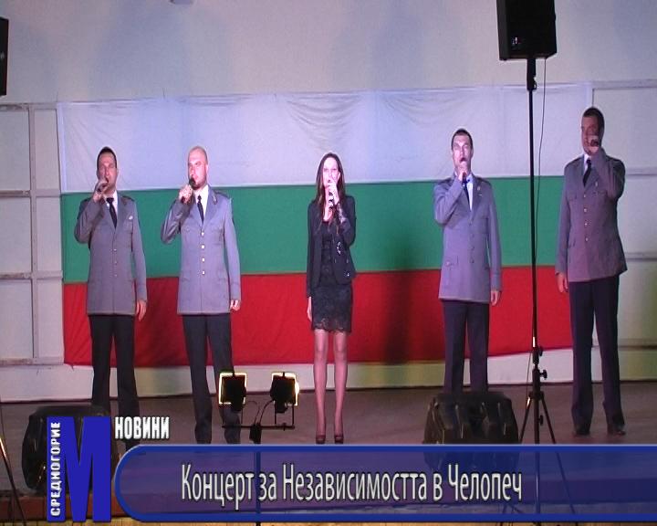 Концерт за Независимостта в Челопеч