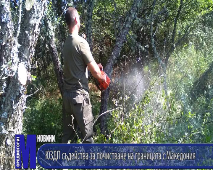 ЮЗДП съдейства за почистване на границата с Македония