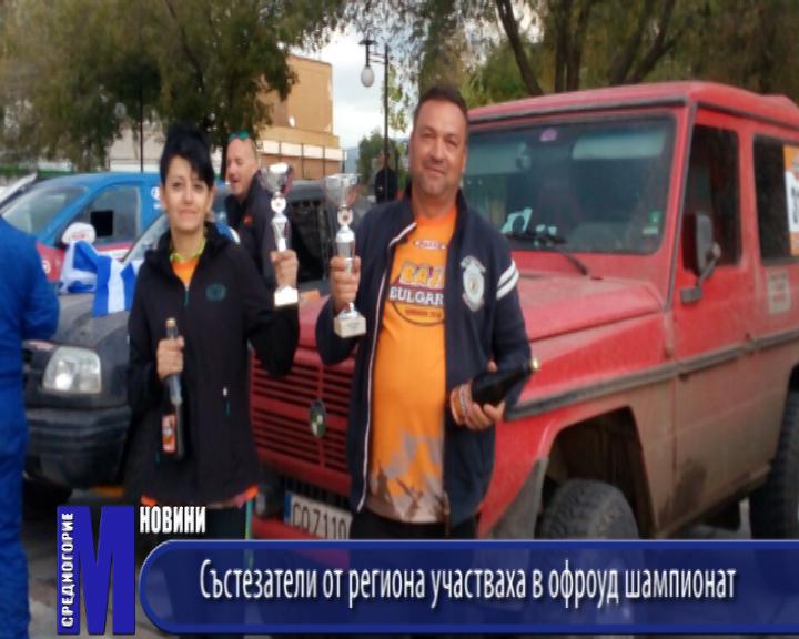Състезатели от региона участваха в офроуд шампионат