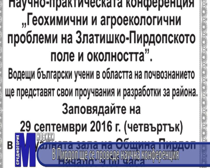 В Пирдоп ще се проведе научна конференция