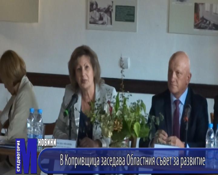 В Копривщица заседава Областния съвет за развитие