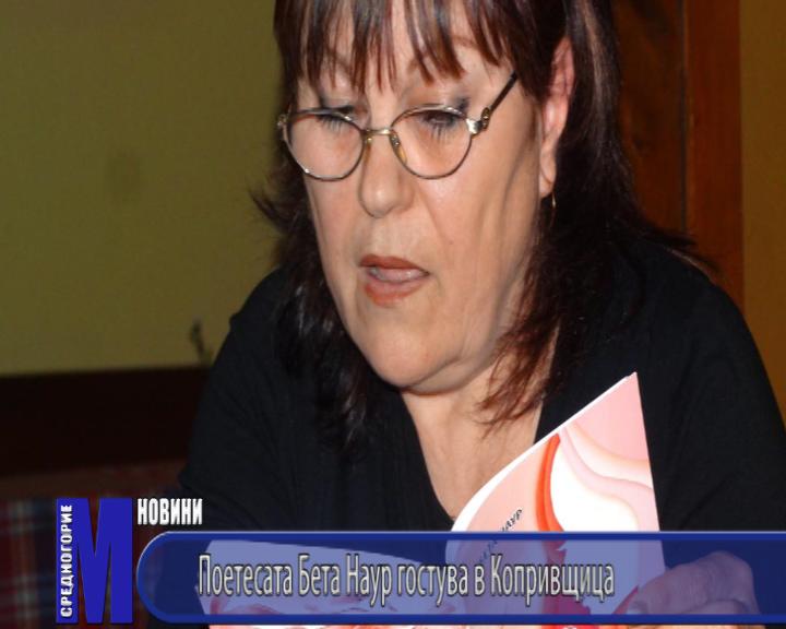 Поетесата Бета Наур гостува в Копривщица