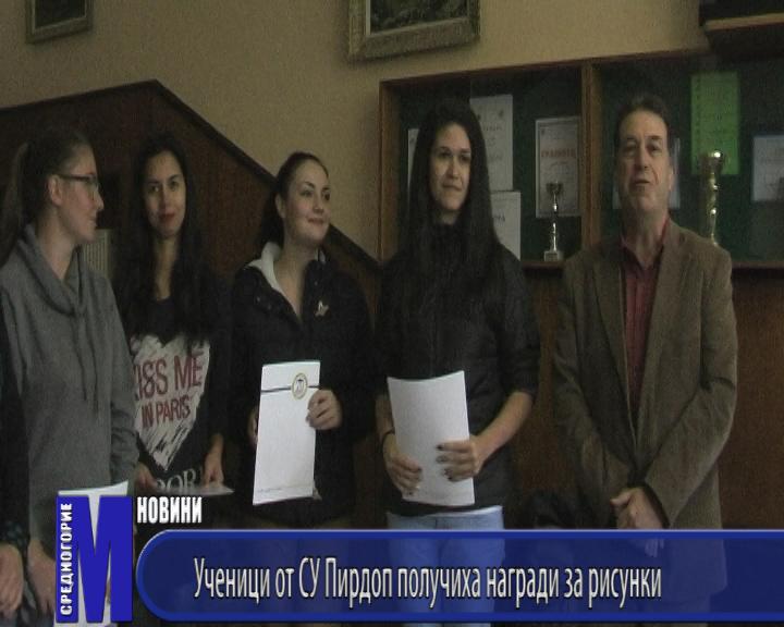 Ученици от СУ Пирдоп получиха награди за рисунки