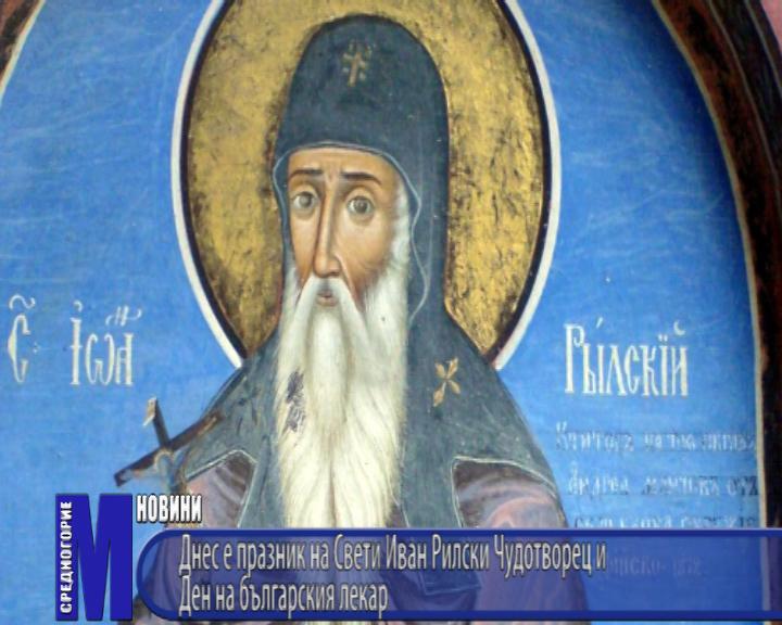 Днес е празник на Свети Иван Рилски Чудотворец и Ден на българския лекар