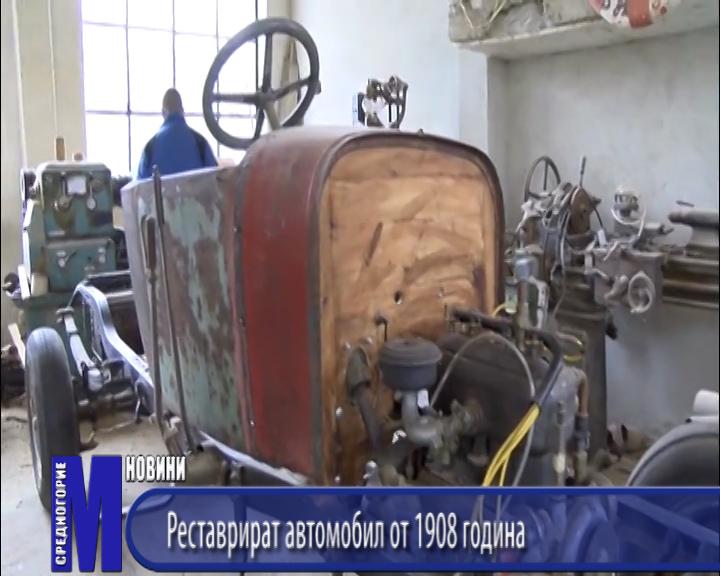 Реставрират автомобил от 1908 година