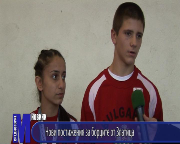 Нови постижения за борците от Златица