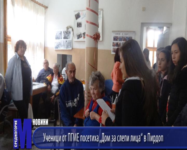 """Ученици от ПГМЕ посетиха """"Дом за слепи лица"""" в Пирдоп"""