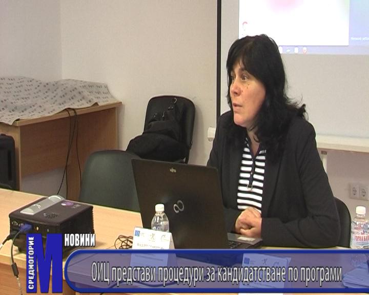 ОИЦ представи процедури за кандидатстване по програми