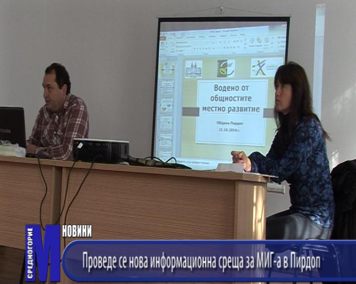 Проведе се нова информационна среща за МИГ-а в Пирдоп