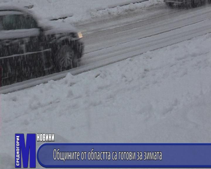 Общините от областта са готови за зимата