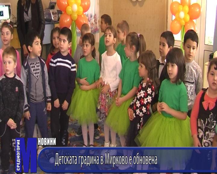 Детската градина в Мирково е обновена