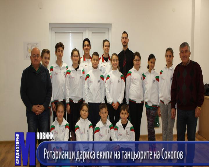 Ротарианци дариха екипи на танцьорите на Соколов