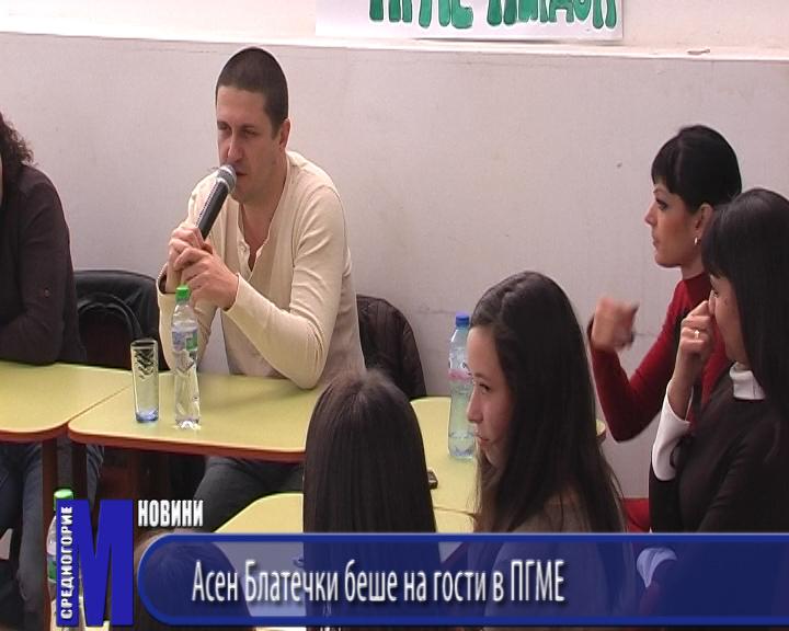 Асен Блатечки беше на гости в ПГМЕ