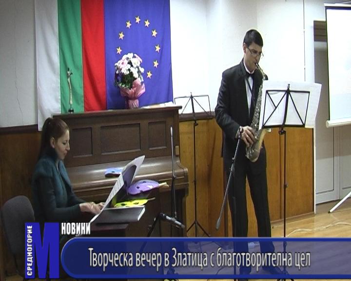 Творческа вечер в Златица с благотворителна цел
