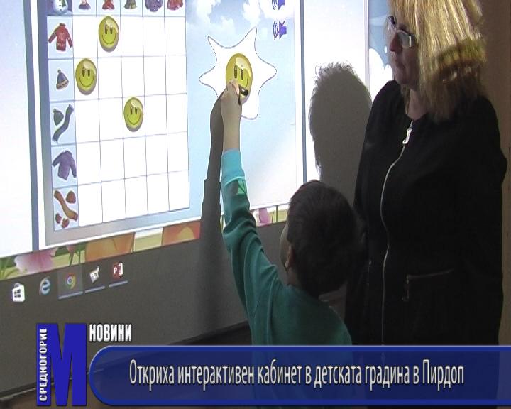 Откриха интерактивен кабинет в детската градина в Пирдоп