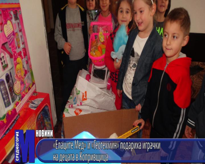«Елаците Мед» и «Геотехмин» подариха играчки на децата в Копривщица
